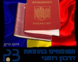 הוצאת אזרחות רומנית - לוגו - משרד עוד פינקו ברקן